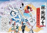 ポスター用描きおろし原画「続・無残ノ介」/2007/撮影:宮島径の画像