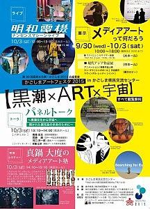 artfesta2015.omote