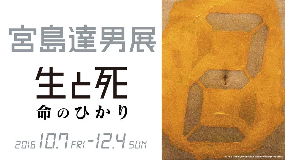 Tatsuo Miyajima: Life and Death-Light of Life-