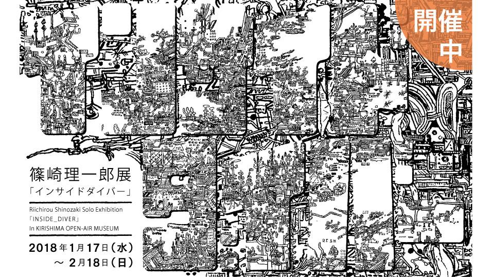 篠崎理一郎展「インサイドダイバー」