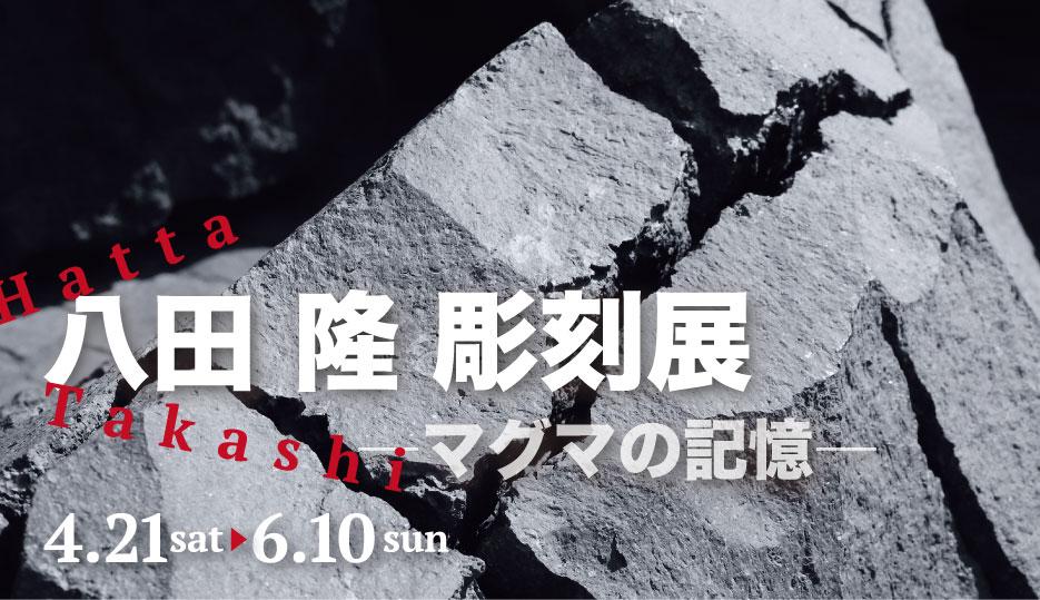 八田 隆 彫刻展―マグマの記憶―