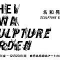 Kohei NAWA ー SCULPTURE GARDEN