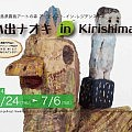 小出ナオキ in Krishima