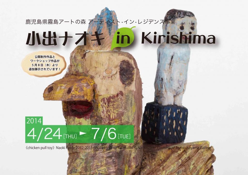 KOIDE Naoki in Kirishima