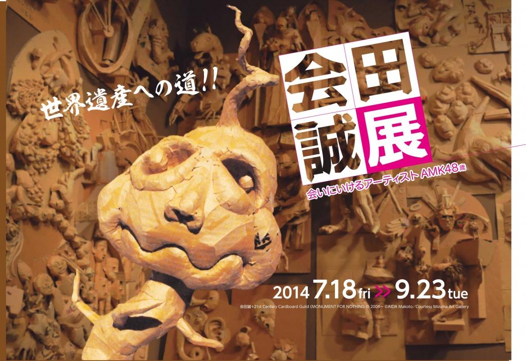 会田誠展 世界遺産への道!! 会いにいけるアーティストAMK48歳