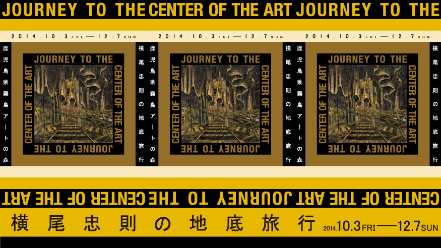 Tadanori Yokoo: Journey to the Center of the Art