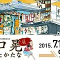 YAMAGUCHI Akira Exhibition: Train and Sword
