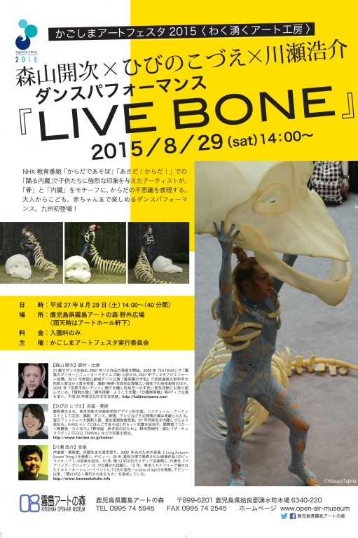 livebone_web