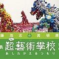 藤浩志の美術展「霧島超(ちゅ〜)藝術學校〜あしたかえるつもり〜」