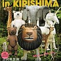 三沢厚彦展 -ANIMALS in KIRISHIMA-