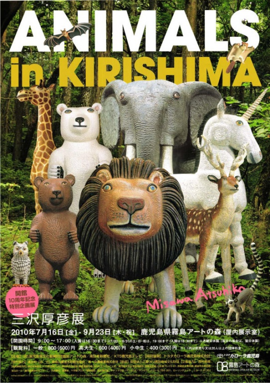 Misawa Atsushiko-ANIMALS in KIRISHIMA-