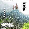 Takamine Tadasu: Too Far To See