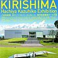 Hachiya Kazuhiko Exhibition –OpenSky in KIRISHIMA-