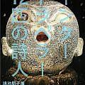 鴻池朋子 インタートラベラー 12匹の詩人