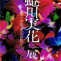 蜷川実花展 –地上の花、天上の色–