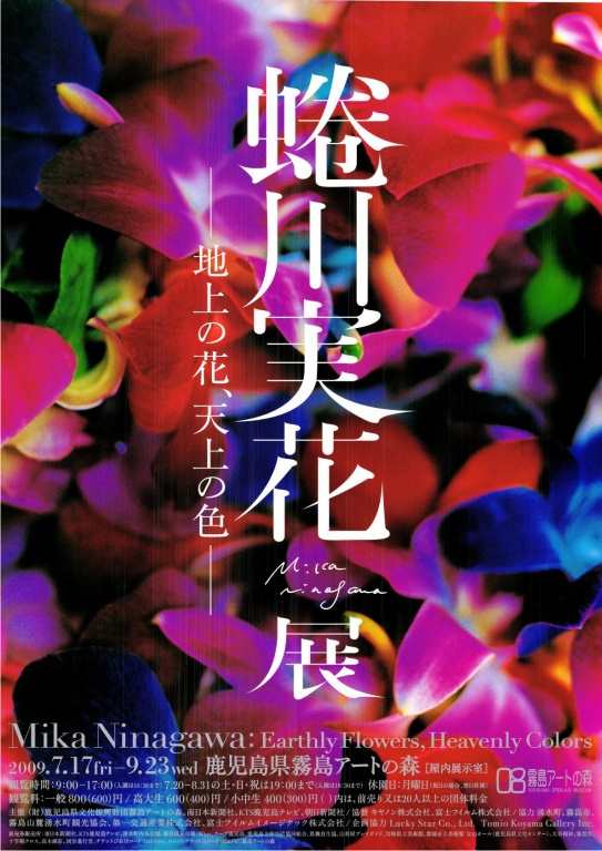 Mika Ninagawa: Earthly Flowers, Heavenly Colors