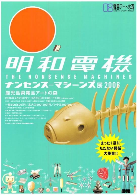 明和電機 ナンセンス=マシーンズ展 2006