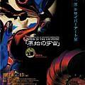河口洋一郎のサイバーアート展 「原始の宇宙」−反応するコンピュータ・グラフィックス−