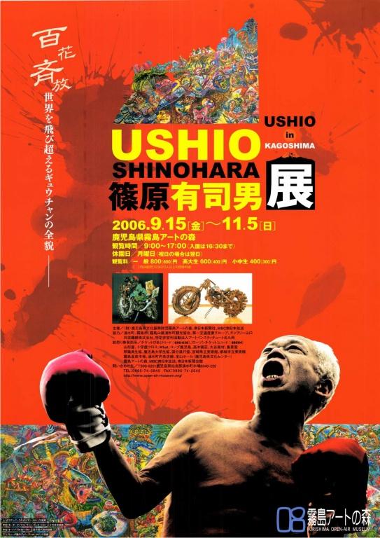 Ushio Shinohara