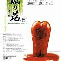 中川幸夫 魂の花展「青竹ひらく霧島」