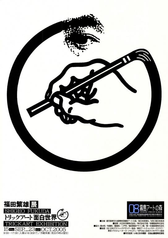 SHIGEO FUKUDA TRICK ART EXHIBITION