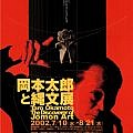 岡本太郎と縄文展