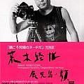 ARAKI NOBUYOSHI Photography Exhibition: Kagoshima-no-kao