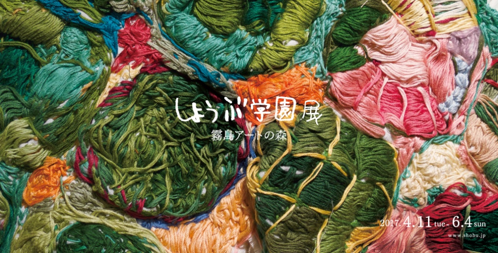 A Exhibition of Shobu