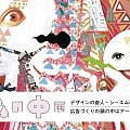 Chie Morimoto and Shinya Nakajima Exhibition