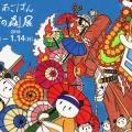 Event Title: Panda Painter AGOPAN Exhibition [Panda Forest]