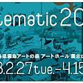 大寺聡展 Ohtematic 2018(オーテマティック ニイゼロイチハチ)