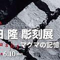 Takashi Hatta Sculpture Exhibition [Magma Memory]