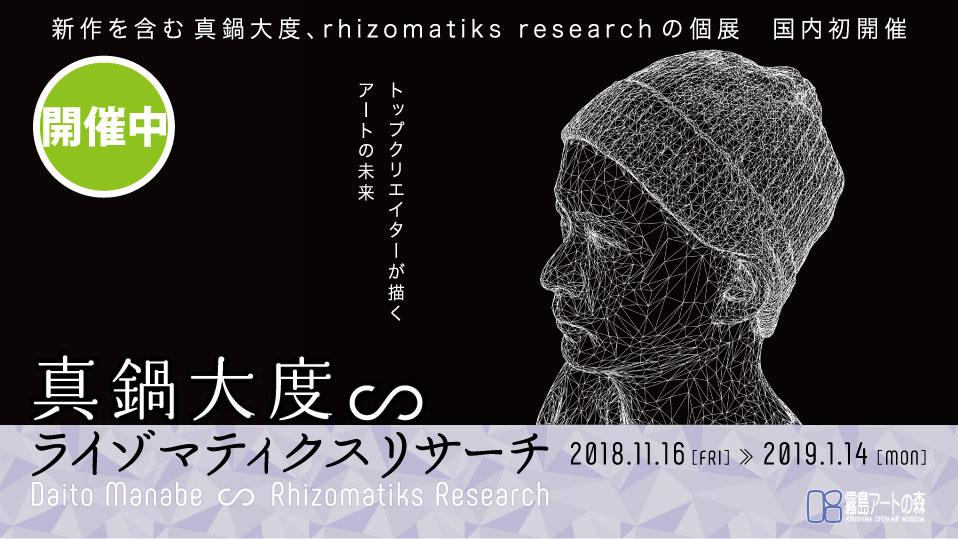 真鍋大度 ∽ ライゾマティクスリサーチ Daito Manabe ∽ Rhizomatiks Research