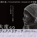Daito Manabe Rhizomatiks Research Exhibition