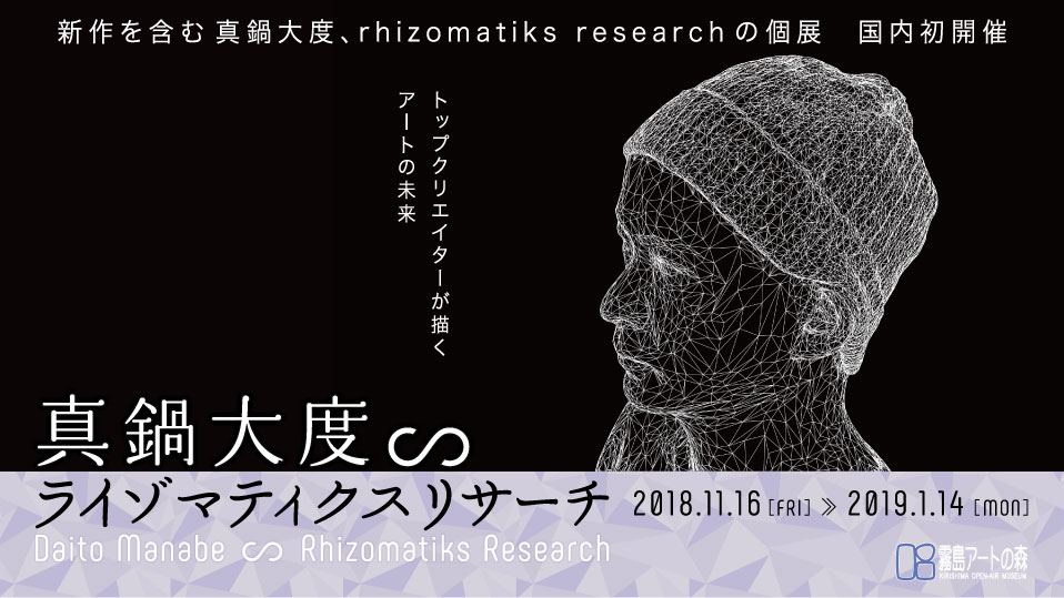 Daito Manabe Rhizomatiks Research Exhibition
