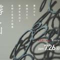 青木野枝「霧と山」展