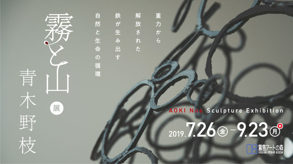 "Aoki Noe Sculpture Exhibition ""Mist and Mountain"""