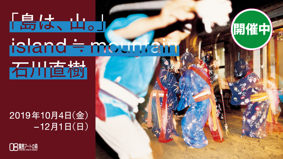 Ishikawa Naoki Exhibition [island≒mountain]