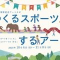 開館20周年記念アートラボ つくるスポーツ/するアート展