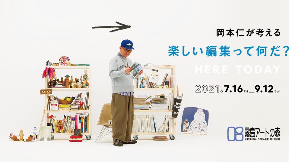 特別企画展「岡本仁が考える 楽しい編集って何だ?」